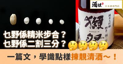 【清酒學堂】「精米步合」,你仲覺得係越低越好?