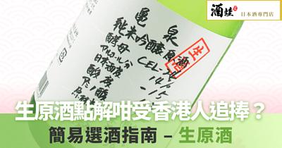 【清酒學堂】簡易選酒指南 – 生原酒