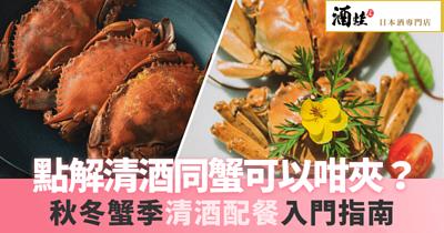 秋冬蟹季清酒配餐入門指南