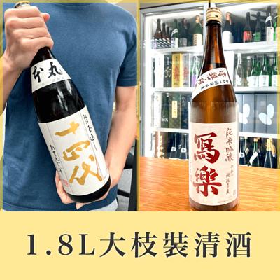 1.8L大枝裝清酒
