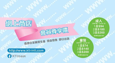 KTImask香港制造口罩