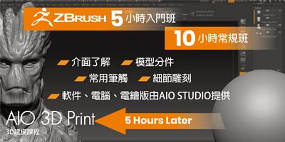 3D建模課程 - ZBRUSH