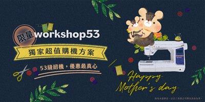 53母親節限定縫紉機優惠, 五三有限公司, 日本JUKI縫紉機