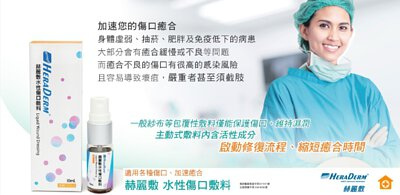 https://www.shop-amed.com/products/liquid-wound-dressing-sterile