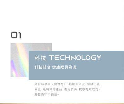 evolsense-technology01科技左邊的說明文字圖片