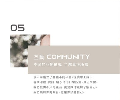 evolsense-community05互動左邊的文字說明圖片