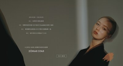 ZÖMAR STAR MEMBERSHIP 加入會員活動