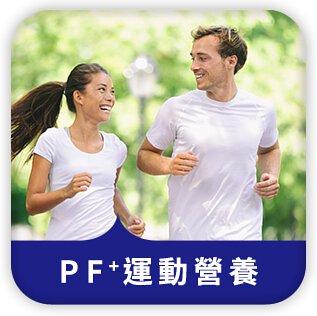 PF+運動營養