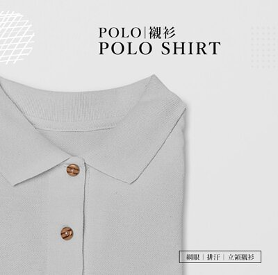 POLO衫與襯衫客製化