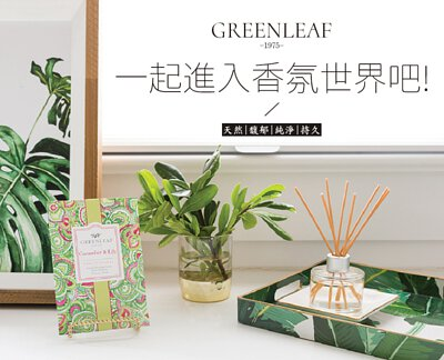 Greenleaf香氛系列