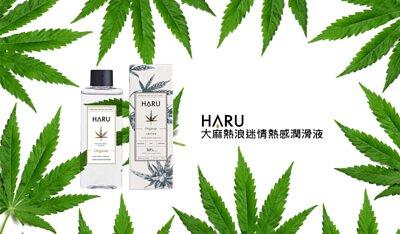 haru,大麻,熱感,潤滑