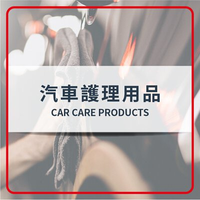 car-caring-product