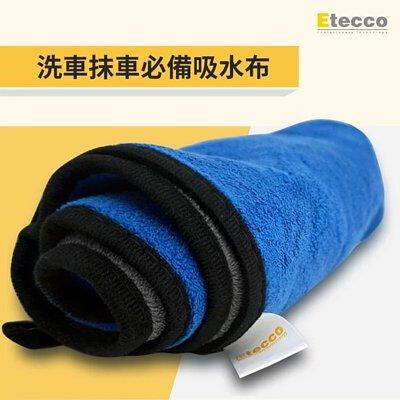 ETECCO - 加厚微纖維抹布