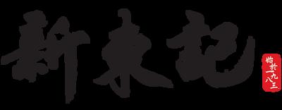 Son Tung Kee Logo