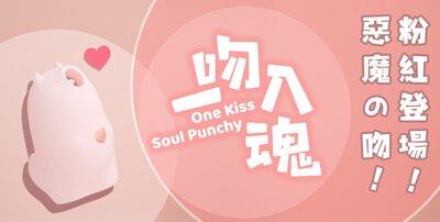 粉紅色魔吻MAGIC KISS