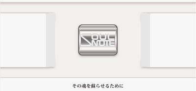 Aria Audio 雅詠音響代理的電子器材品牌 Electronics Brand Soulnote