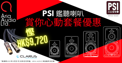 PSI & Clarus cable promotion 2021 Spring