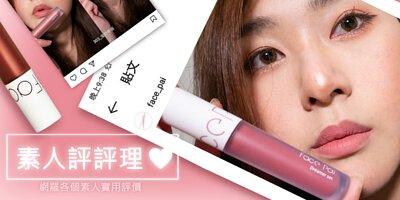 #facepai 不沾杯 #facepai #facepai dreamer #facepai dreamer ser. #lip #eyeliner #beauty