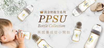 PUKU,藍色企鵝,嬰兒用品購物網,奶瓶,奶瓶推薦,PPSU,PPSU奶瓶,防脹氣奶瓶,奶嘴,大口徑