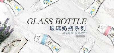 PUKU,藍色企鵝,嬰兒用品購物網,奶瓶,奶瓶推薦,新生兒用品,玻璃奶瓶,防漏