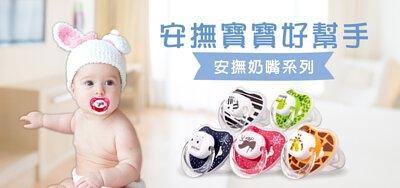 PUKU,藍色企鵝,嬰兒用品購物網,安撫奶嘴,安撫奶嘴推薦,奶嘴,拇指型奶嘴,安撫寶寶方式,口腔發育,乳牙,新生兒用品