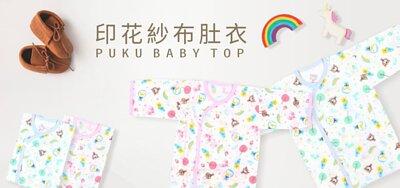 PUKU,藍色企鵝,嬰兒用品購物網,睡袍,保暖睡袍,嬰兒睡袍,防踢睡袍,兒童睡袍,兒童睡袍推薦,嬰兒睡衣