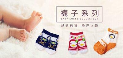 PUKU,藍色企鵝,嬰兒用品購物網,兒童襪,襪子,襪子推薦,兒童襪子推薦,兒童襪ptt,兒童襪套,兒童襪子尺寸,兒童棉襪