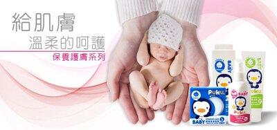 PUKU,藍色企鵝,嬰兒用品購物網,粉撲盒,兒童粉樸,粉樸,痱子粉,嬰兒痱子粉,痱子粉ptt