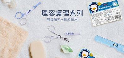 PUKU,藍色企鵝,嬰兒用品購物網,棉花棒,兒童棉花棒,安全棉花棒,紙軸棉花棒,抗菌棉花棒,