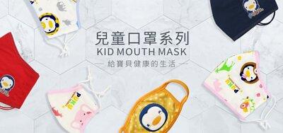 PUKU,藍色企鵝,嬰兒用品購物網,口罩,紗布口罩,兒童口罩,兒童口罩推薦,兒童口罩ptt,兒童口罩大小,兒童口罩年齡,兒童口罩現貨