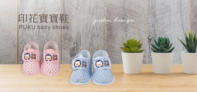 PUKU,藍色企鵝,嬰兒用品購物網,寶寶鞋,嬰兒鞋,兒童鞋,學步鞋,學步鞋哪裡買,學步鞋ptt,學步鞋挑選,