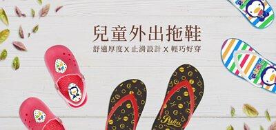PUKU,藍色企鵝,嬰兒用品購物網,拖鞋,夾腳拖,兒童夾腳拖,兒童拖鞋,兒童拖鞋ptt,兒童拖鞋推薦,兒童拖鞋哪裡買