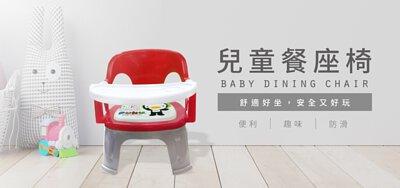 PUKU,藍色企鵝,嬰兒用品購物網,寶寶椅,造型餐盤椅,餐盤椅,可拆式餐盤椅,寶寶吃飯椅子,寶寶餐盤椅推薦,寶寶餐盤椅ptt