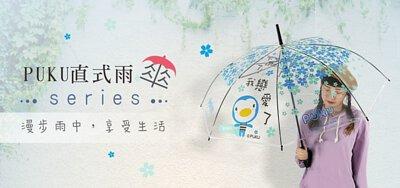 PUKU,藍色企鵝,嬰兒用品購物網,雨傘,圖案雨傘,按鈕開關雨傘,無卡楯雨傘,雨傘不夾手,按鈕開關雨傘推薦,按鈕開關雨傘ptt