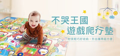 PUKU,藍色企鵝,嬰兒用品購物網,寶寶玩具,遊戲毯,健身遊戲毯,動物吊飾遊戲毯,寶寶玩具推薦,寶寶遊戲毯推薦,寶寶健身遊戲毯ptt