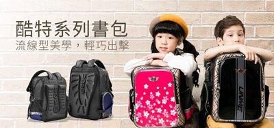 孩子開心上學去,書包就變成了上下學的好夥伴,爸爸媽媽快來幫寶貝挑選一款適合的書包! UNME護脊書包,特殊設計的護脊背板透氣舒適,肩帶減壓書包超輕量,好看造型讓孩子一秒愛上!