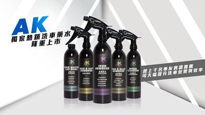 AK獨家熱銷洗車藥水商品圖_泡沫精 柏油 鐵粉 蚊蟲分解劑 鹼性鋼圈清潔劑