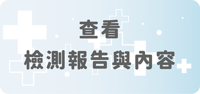 毛時光Maomory-毛博士系列-檢測報告與內容