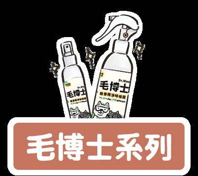 毛時光Maomory-毛博士系列-無香精淨味噴霧