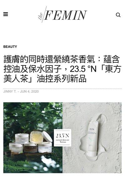 23.5°N 北緯研製 東方美人茶平衡洗顏霜 120ml