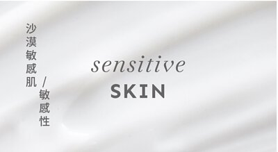 Shop products for sensitive skin