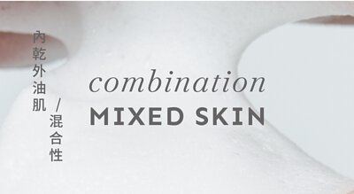 Shop products for combination and mixed skin