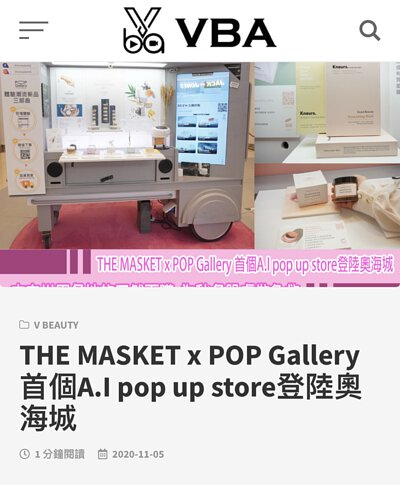 THE MASKET x POP Gallery 首個 A.I. POP UP