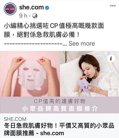 She.com 推薦 Knours 粉紅急救面膜