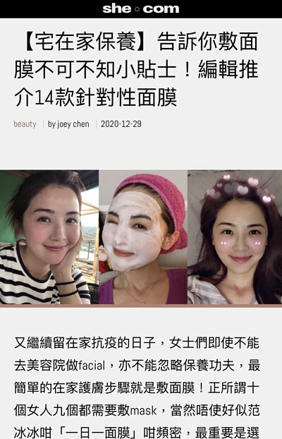 She.com 推薦 Knours 每天舒緩平衡面膜
