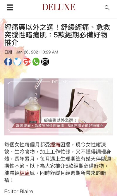 Deluxe Hong Kong 推薦 Knours 粉紅急救面膜