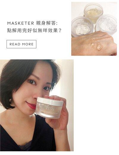 THE MASKET REVIEW: 23.5N 北緯研製 鳳梨角質淨化凍膜