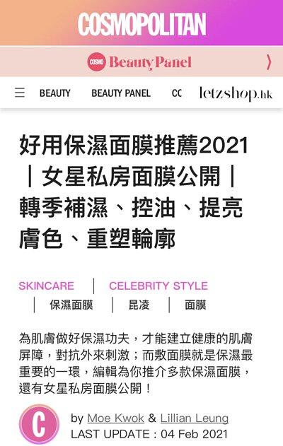 Cosmopolitan Hong Kong 推薦  23.5°N 北緯研製 紅薏仁白潤羽透氧面膜