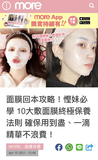 More magazine Hong Kong 推薦  23.5°N 北緯研製 紅薏仁白潤羽透氧面膜