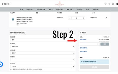 VIP, how to buy, Step 2